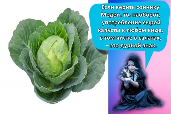 Если верить соннику Медеи, то, наоборот, употребление сырой капусты в любом виде, в том числе в салатах, – это дурной знак.