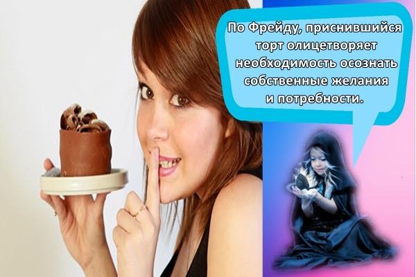 девушка и тортик