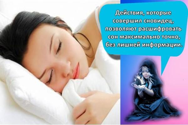 сон человека