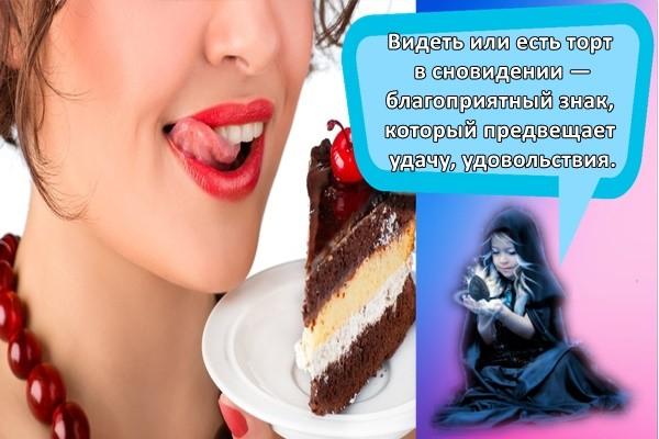 кушать торт
