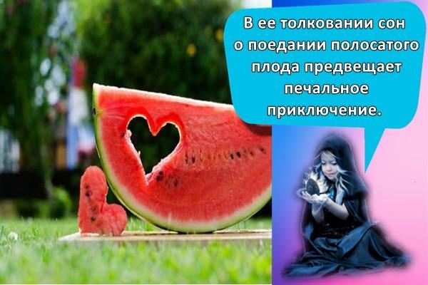 В ее толковании сон о поедании полосатого плода предвещает печальное приключение.