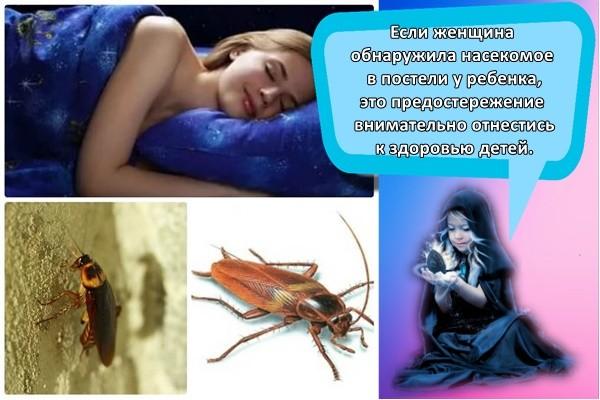 женщина и таракан