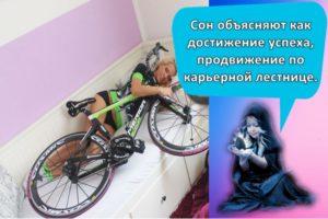 К чему может сниться велосипед, толкование популярных сонников и трактовка