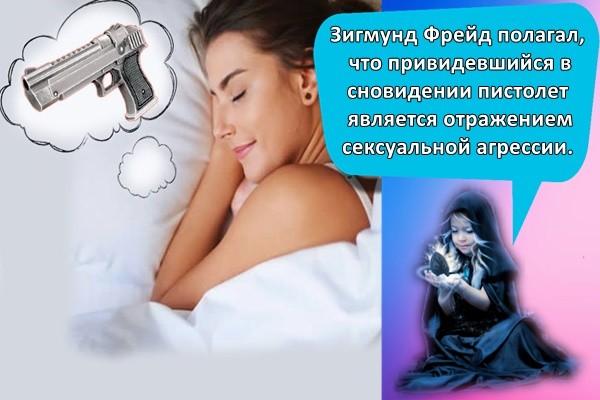 Зигмунд Фрейд полагал, что привидевшийся в сновидении пистолет является отражением сексуальной агрессии.