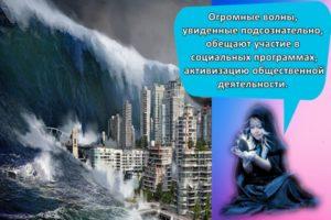 К чему может сниться цунами, толкование популярных сонников и трактовка подробностей