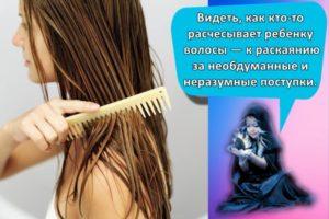 Что значит во сне расчесывать волосы, толкование популярных сонников