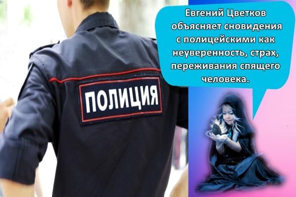 фото полиции