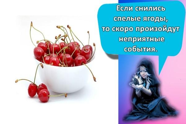 Если снились спелые ягоды, то скоро произойдут неприятные события.