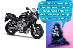 К чему может сниться мотоцикл, толкование популярных сонников и трактовка подробностей