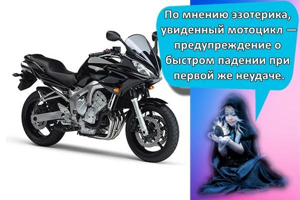 По мнению эзотерика, увиденный мотоцикл — предупреждение о быстром падении при первой же неудаче.