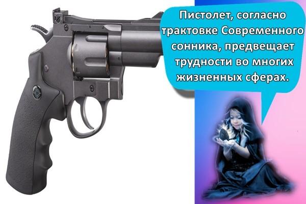 Пистолет, согласно трактовке Современного сонника, предвещает трудности во многих жизненных сферах.