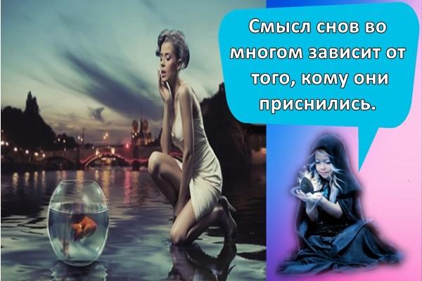Смысл снов во многом зависит от того, кому они приснились.