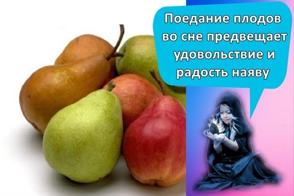Поедание плодов во сне предвещает удовольствие и радость наяву