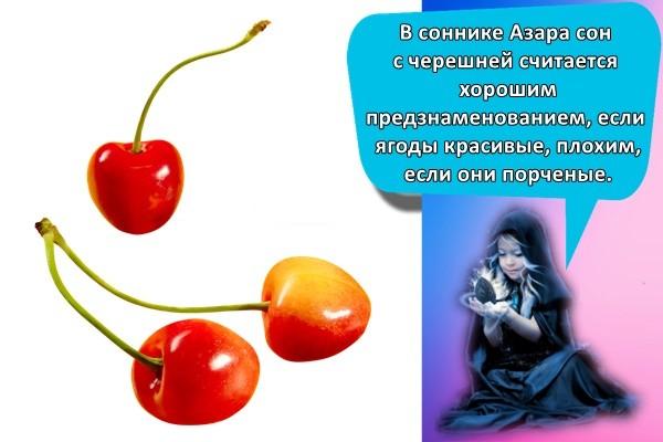 В соннике Азара сон с черешней считается хорошим предзнаменованием, если ягоды красивые, плохим, если они порченые.