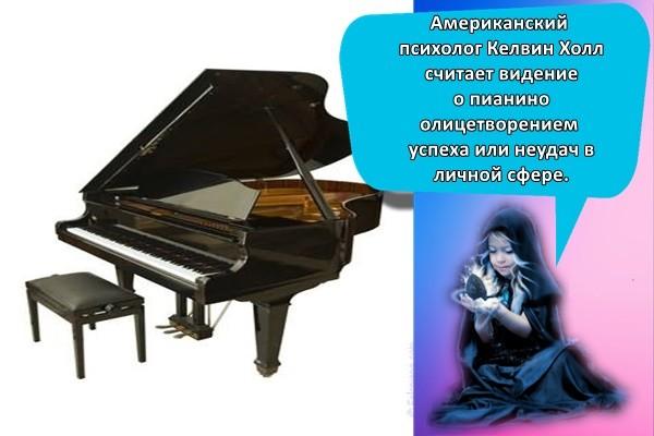 Американский психолог Келвин Холл считает видение о пианино олицетворением успеха или неудач в личной сфере