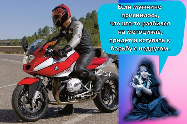 мотоцикл и человек