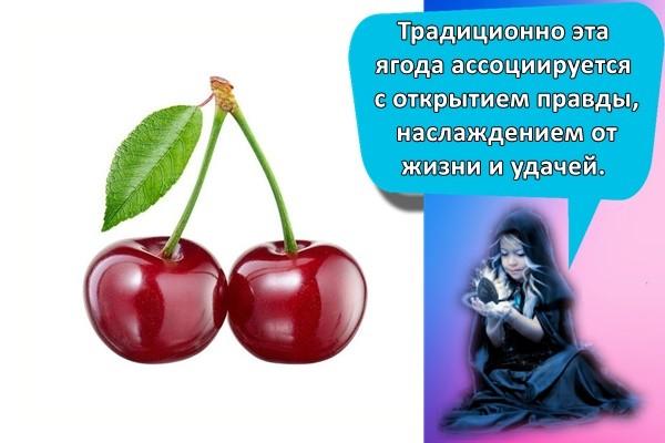 Традиционно эта ягода ассоциируется с открытием правды, наслаждением от жизни и удачей.