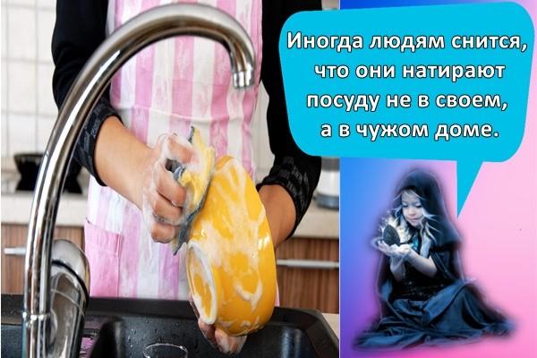 Иногда людям снится, что они натирают посуду не в своем, а в чужом доме.