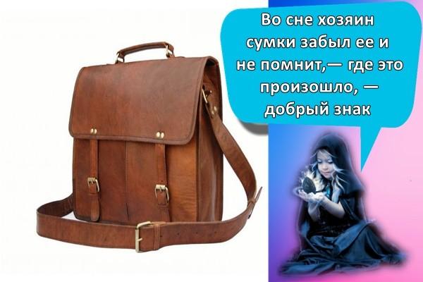 Во сне хозяин сумки забыл ее и не помнит,— где это произошло, — добрый знак