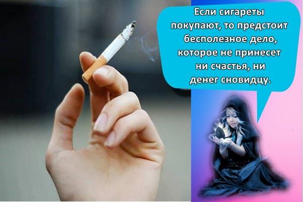 Если сигареты покупают, то предстоит бесполезное дело, которое не принесет ни счастья, ни денег сновидцу.