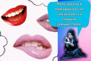 К чему во сне красить губы, толкование популярных сонников и трактовка подробностей