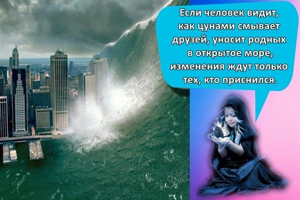Если человек видит, как цунами смывает друзей, уносит родных в открытое море, изменения ждут только тех, кто приснился.