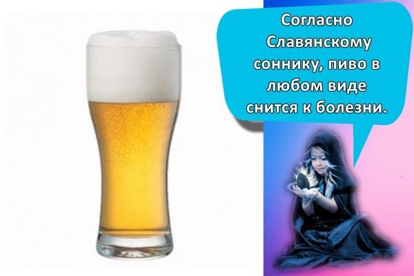 пиво в бокале