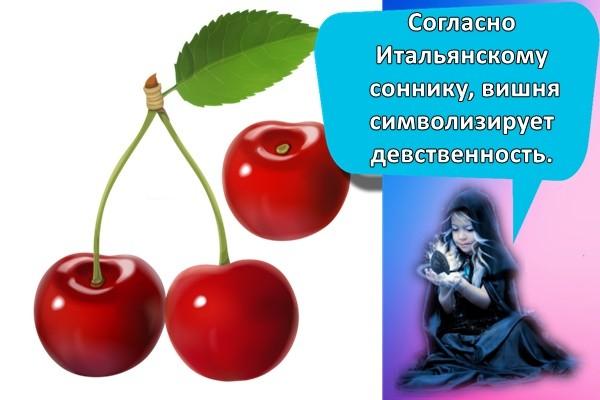 Согласно Итальянскому соннику, вишня символизирует девственность.