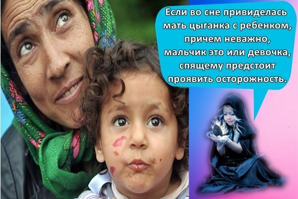 Если во сне привиделась мать цыганка с ребенком, причем неважно, мальчик это или девочка, спящему предстоит проявить осторожность