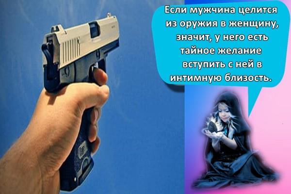 Если мужчина целится из оружия в женщину, значит, у него есть тайное желание вступить с ней в интимную близость.
