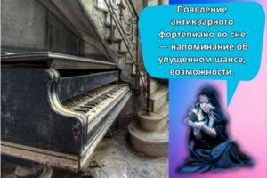 К чему может сниться пианино, толкования популярных сонников и трактовка подробностей