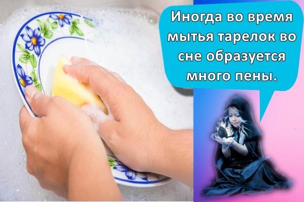 Иногда во время мытья тарелок во сне образуется много пены.