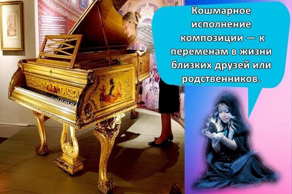 красивое пианино
