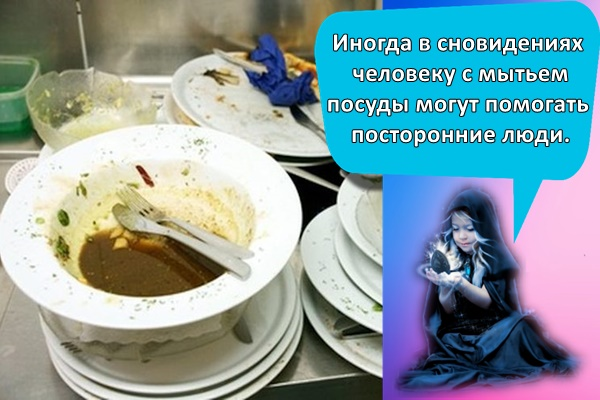 грязная посуда