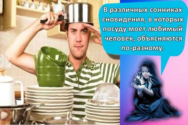 В различных сонниках сновидения, в которых посуду моет любимый человек, объясняются по-разному.
