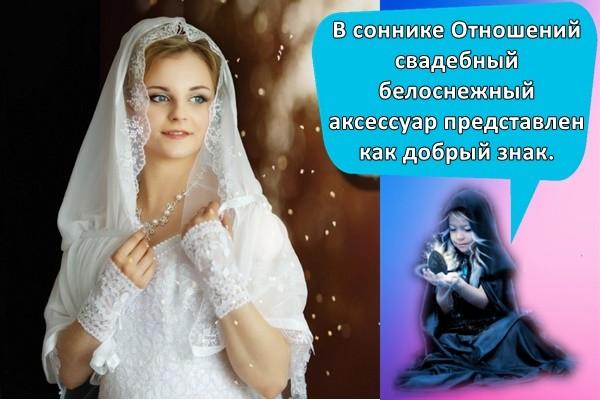 В соннике Отношений свадебный белоснежный аксессуар представлен как добрый зна