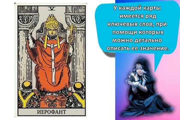 иерофант таро