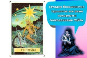 Описание Звезды в Таро и расшифровка значений в сочетании с другими картами