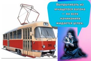 Что может означать трамвай в сонниках, мнение толкователей и трактовка подробностей