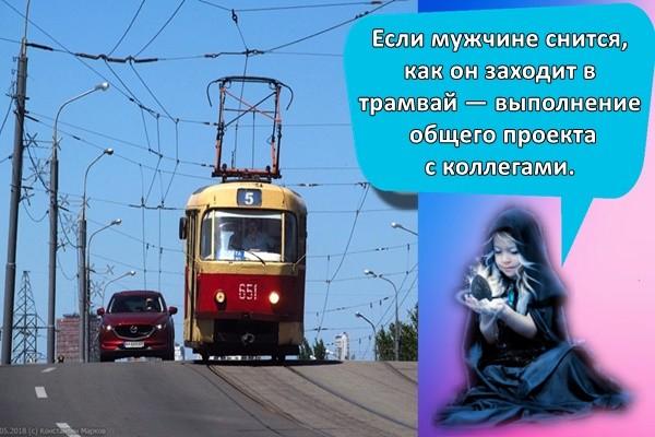едит трамвай