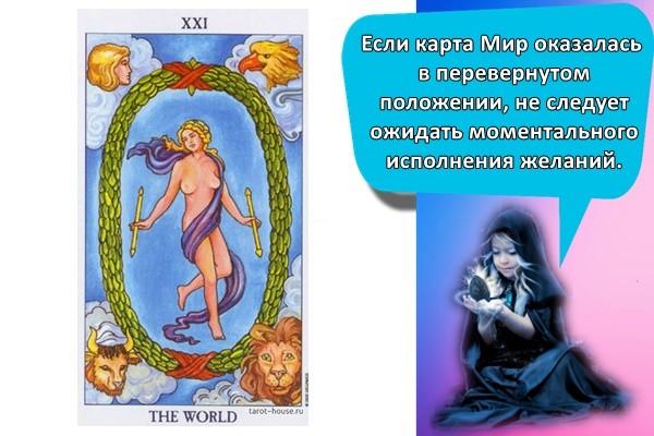 Если карта Мир оказалась в перевернутом положении, не следует ожидать моментального исполнения желаний.