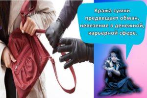 К чему сниться если украли сумку, толкования сонников и трактовка подробностей