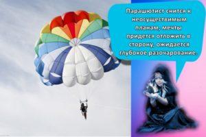 К чему снится прыжок с парашютом и как толковать значение по разным сонникам