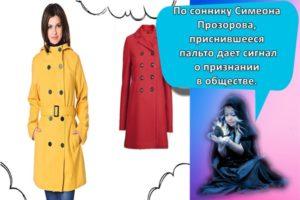 К чему снится пальто, толкования популярных сонников и трактовка подробностей