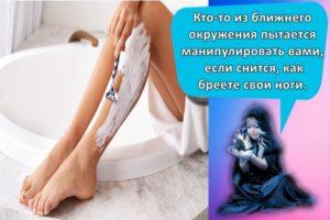 К чему может сниться брить ноги, толкование сонников и трактовка подробностей