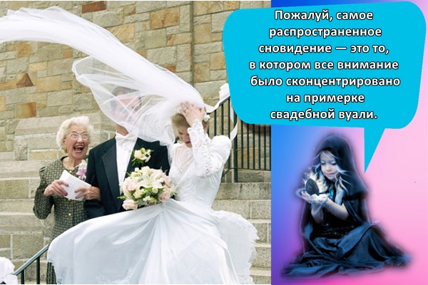 Пожалуй, самое распространенное сновидение — это то, в котором все внимание было сконцентрировано на примерке свадебной вуали.