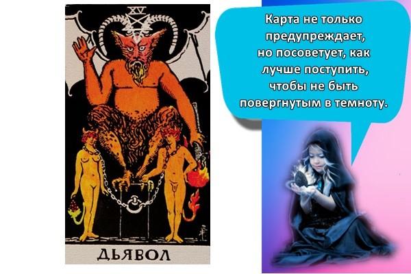 карта дьвола