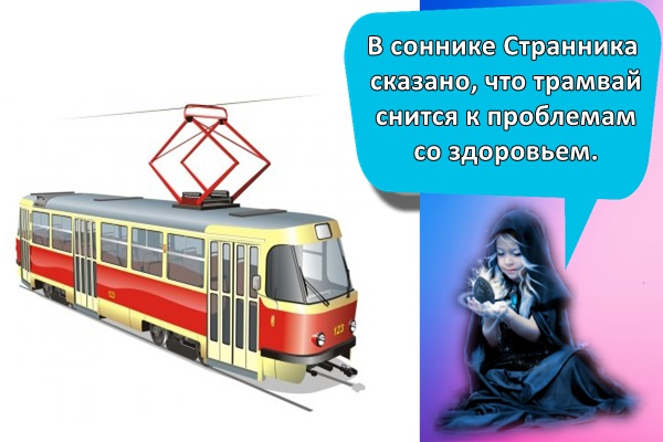 В соннике Странника сказано, что трамвай снится к проблемам со здоровьем