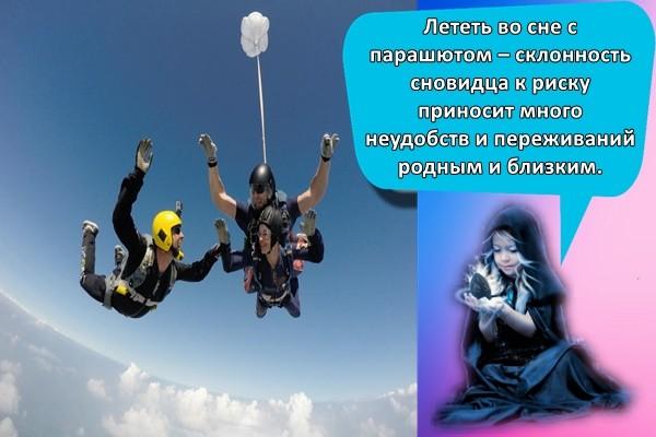 прыжок с парашута