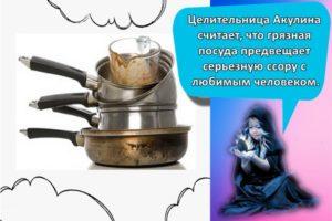 К чему может сниться грязная посуда, толкования сонников и трактовка подробностей